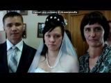 «свадьба брата» под музыку ••Эрика•• - С Первого Взгляда. Picrolla