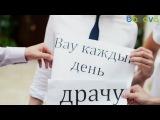 2. Свадьба под песню Пара Нормальных - Вставай